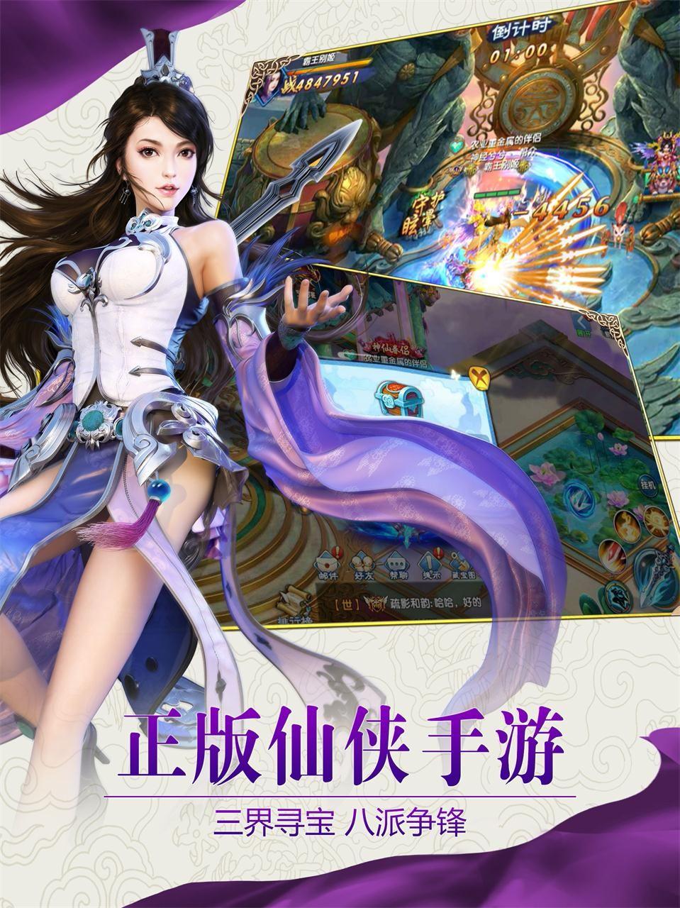 紫青双剑软件截图1