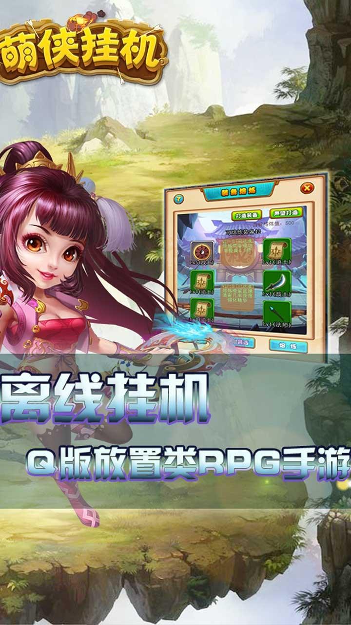萌侠Q传BT(星耀版)软件截图0