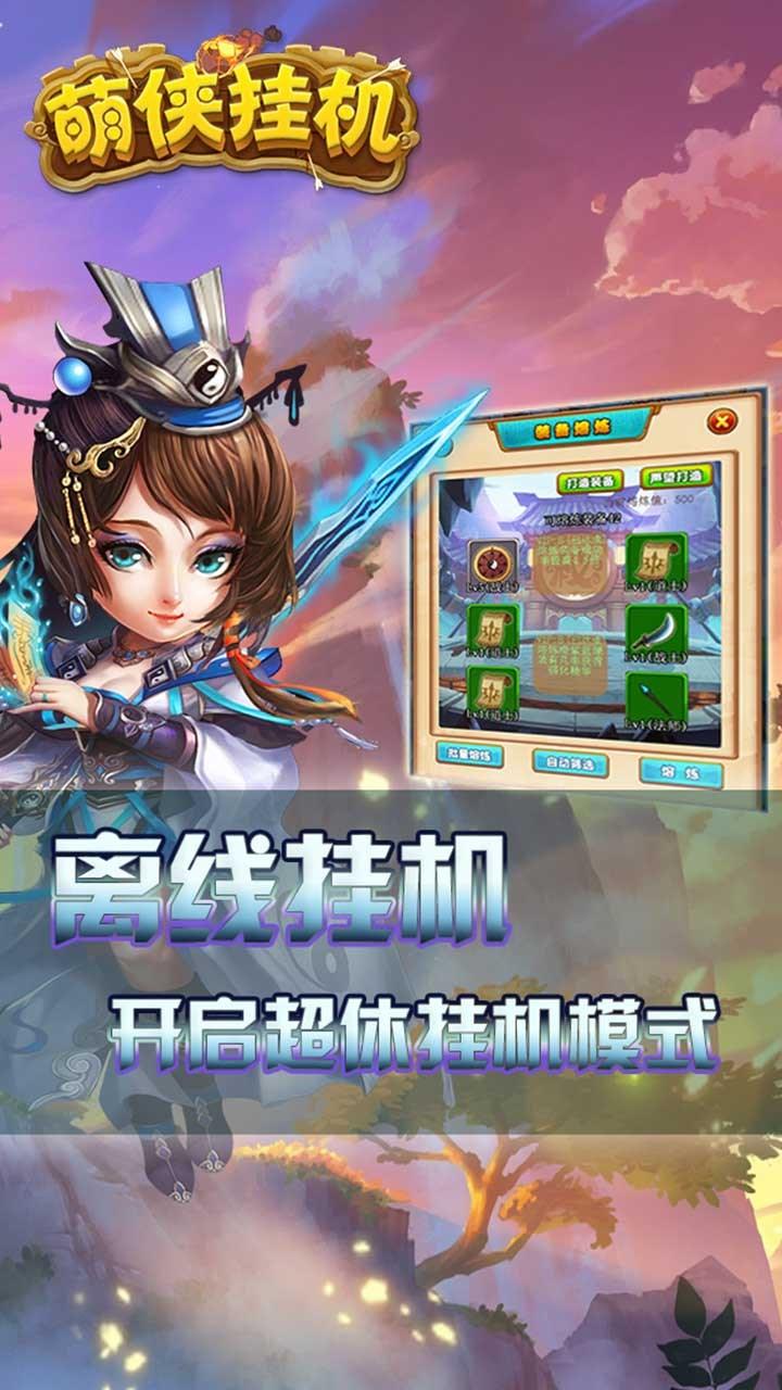 萌侠Q传BT(星耀版)软件截图1
