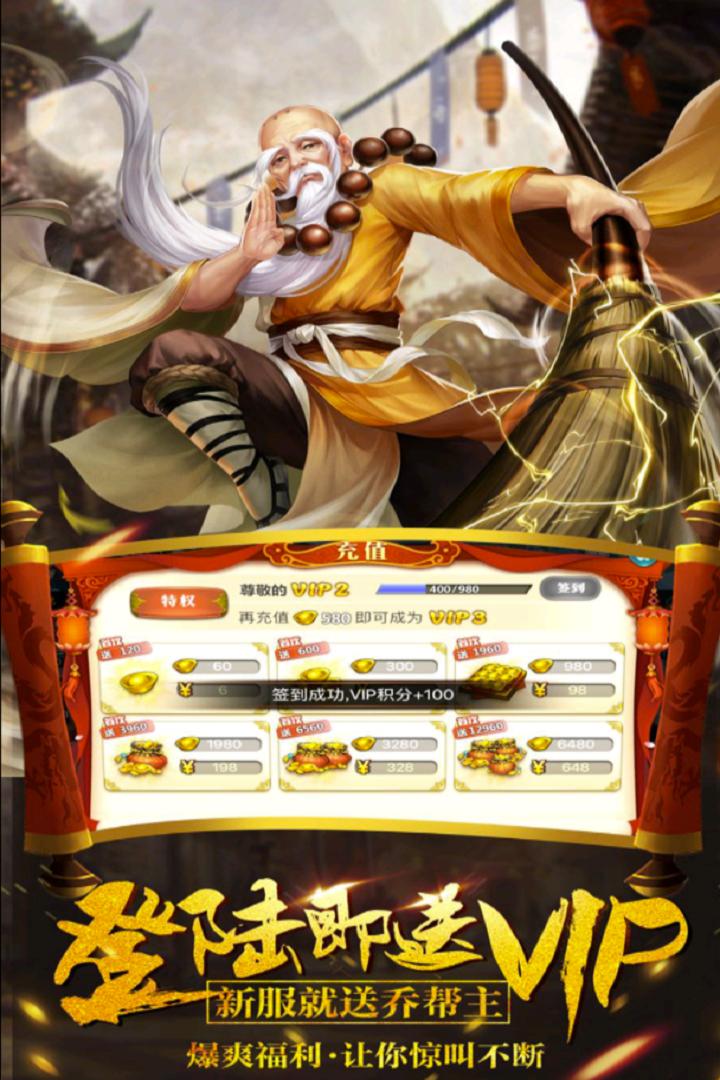 武林之王软件截图2
