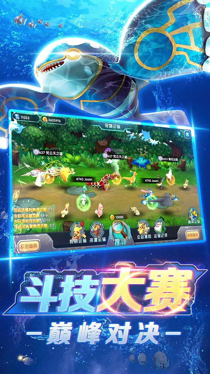 口袋妖怪3DS软件截图1
