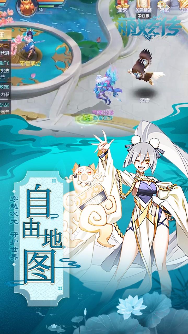 萌妖传软件截图2