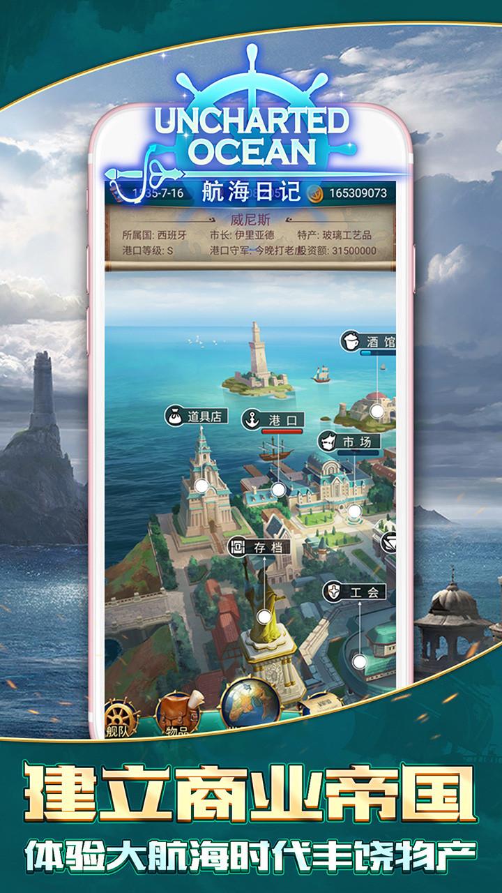 航海日记软件截图2