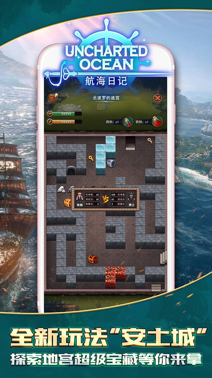 航海日记软件截图3