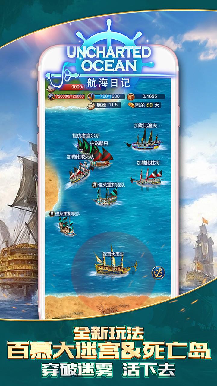 航海日记软件截图4