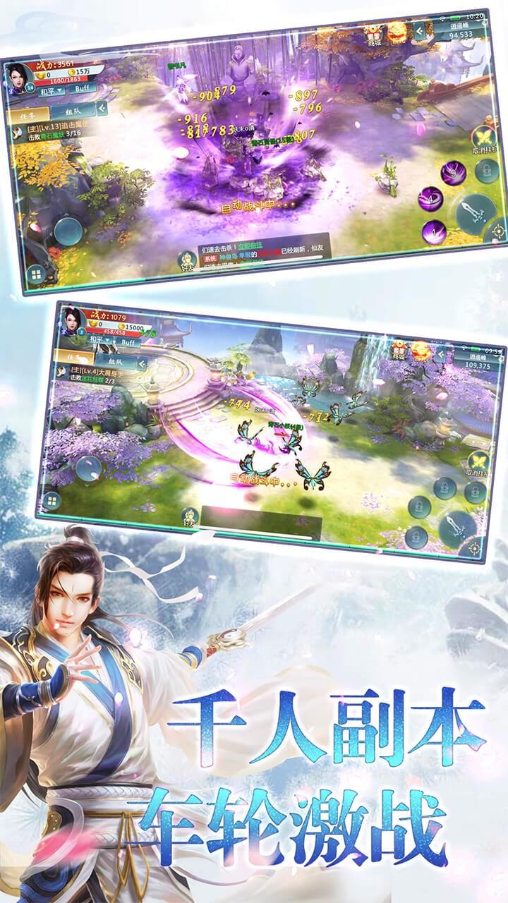 青云仙路软件截图1