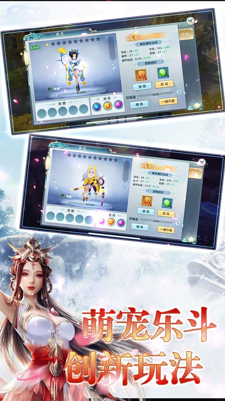 青云仙路软件截图2
