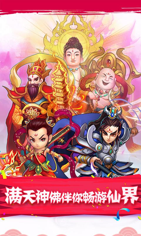 全民神仙(童话少年西游记)