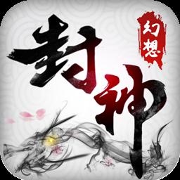 幻想封神online图标