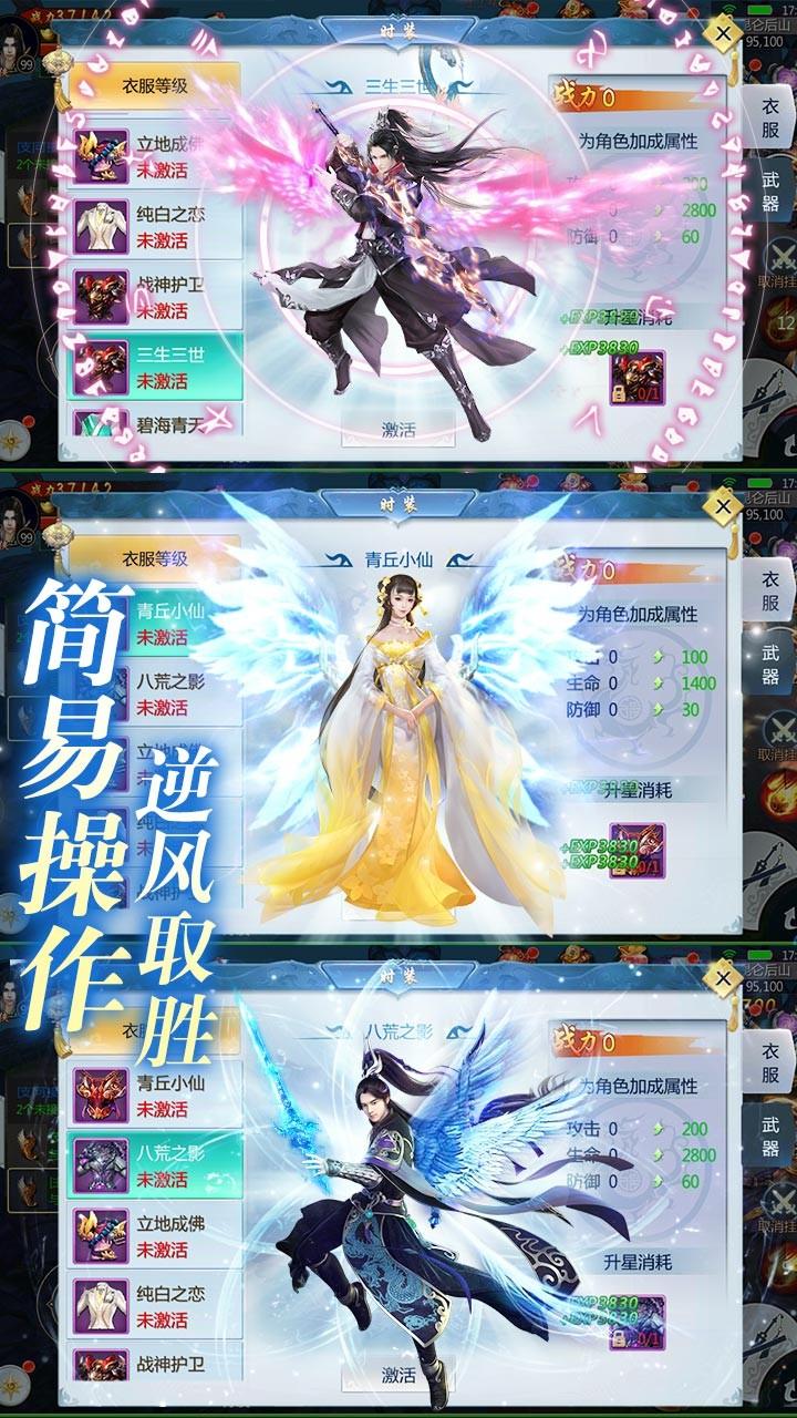 三生三誓青丘传BT(满v版)软件截图2