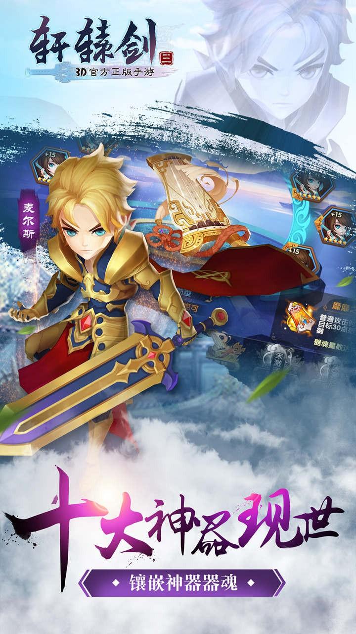 轩辕剑3OL V1.0.0 安卓版截图1