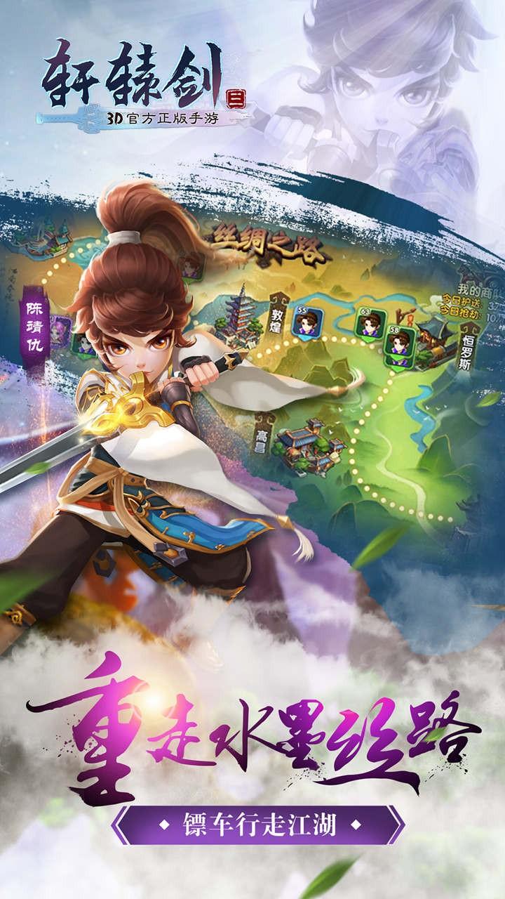 轩辕剑3OL V1.0.0 安卓版截图3