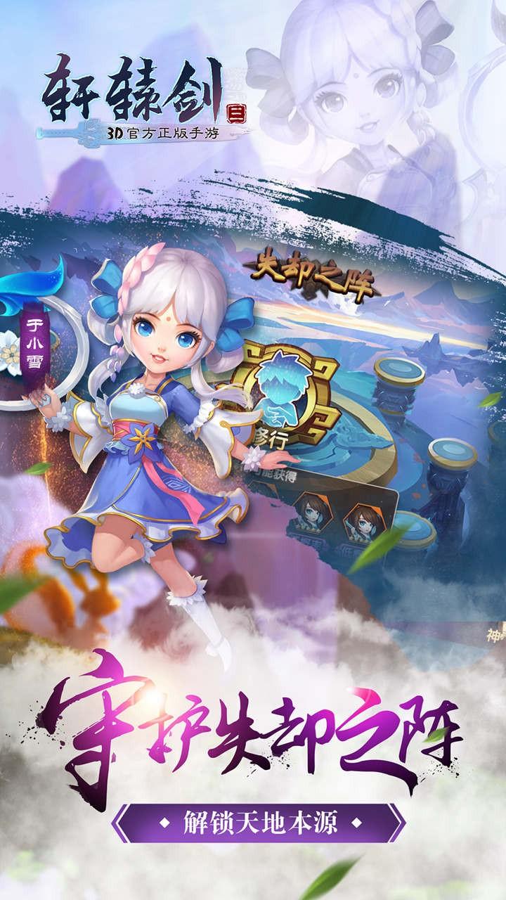 轩辕剑3OL V1.0.0 安卓版截图4