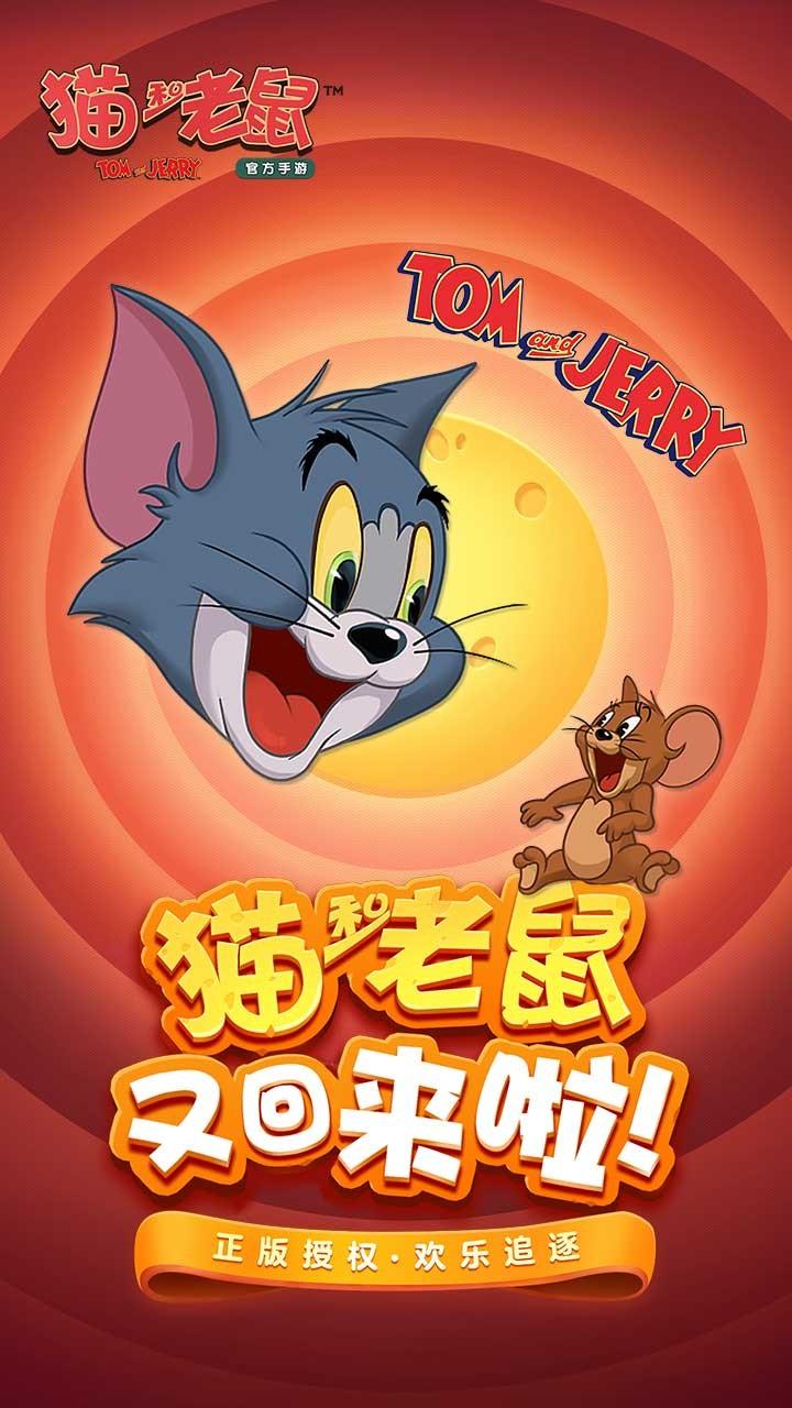 猫和老鼠软件截图0