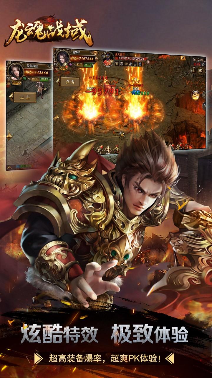 武之影魅之龙魂战域 V1.0.132 安卓版截图2