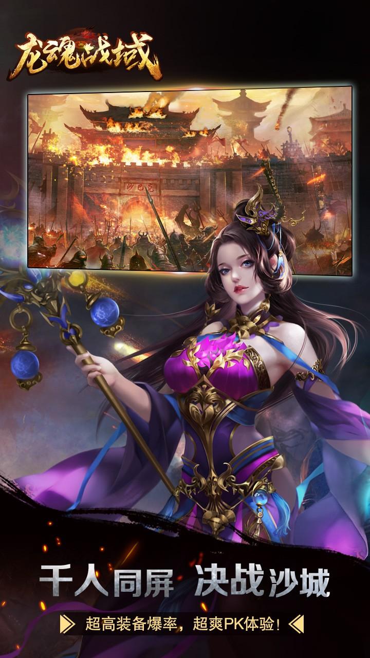 武之影魅之龙魂战域 V1.0.132 安卓版截图3