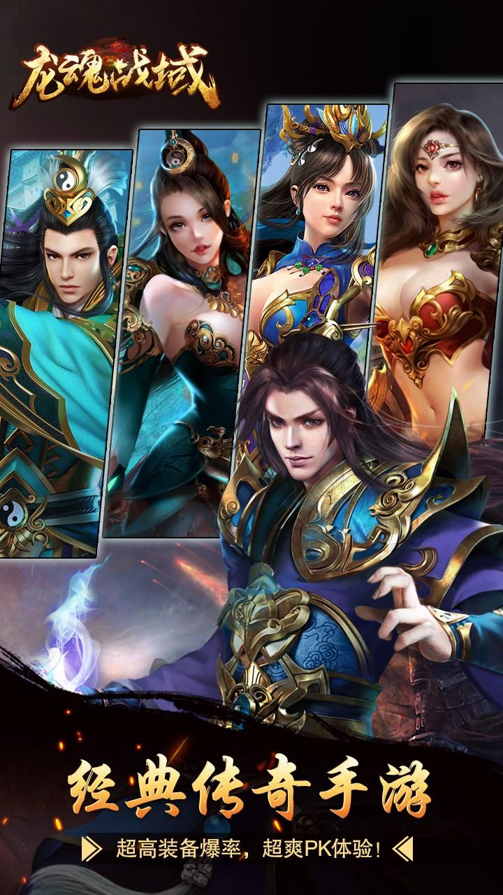 武之影魅之龙魂战域 V1.0.132 安卓版截图4