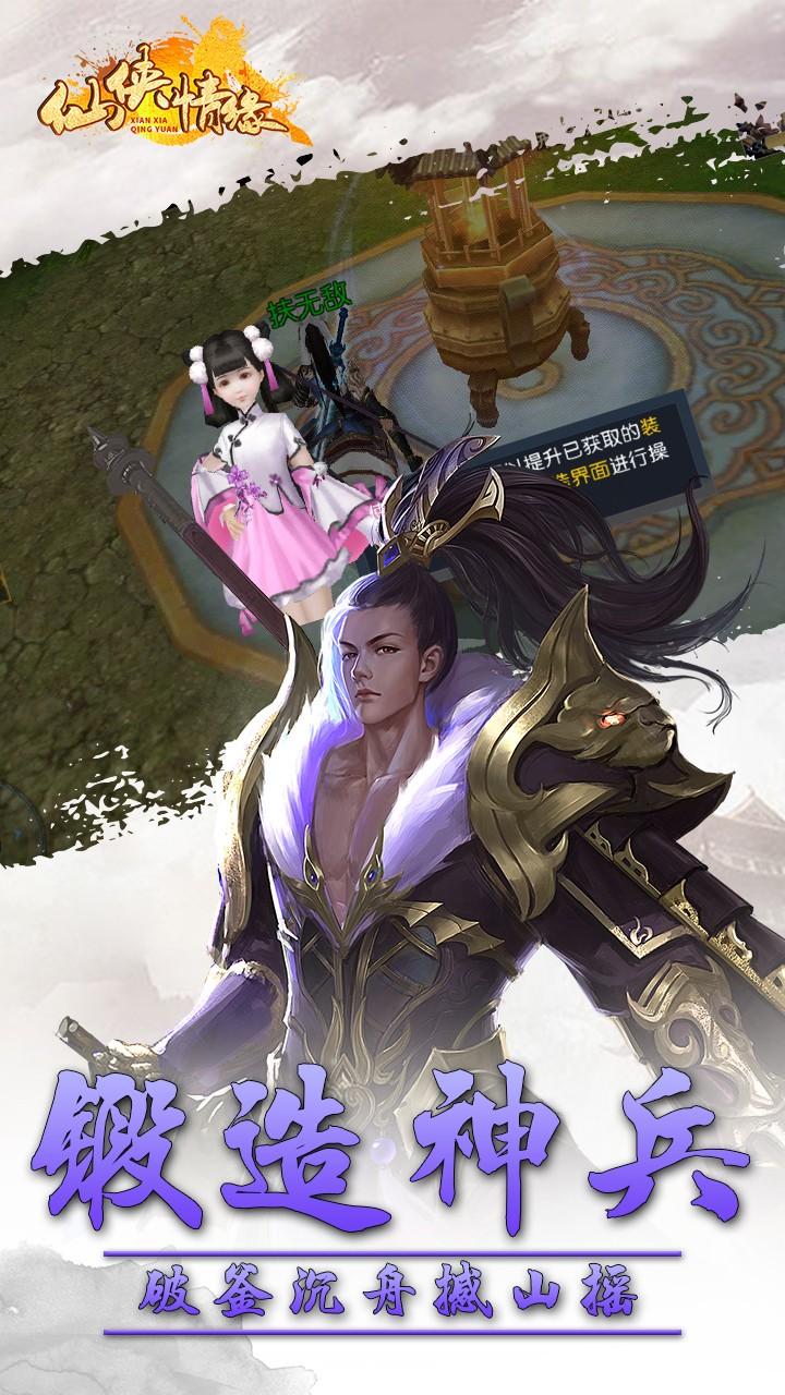 仙侠情缘 V1.0.0 安卓版截图4