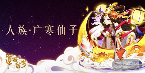 配图2-广寒仙子嫦娥.jpg
