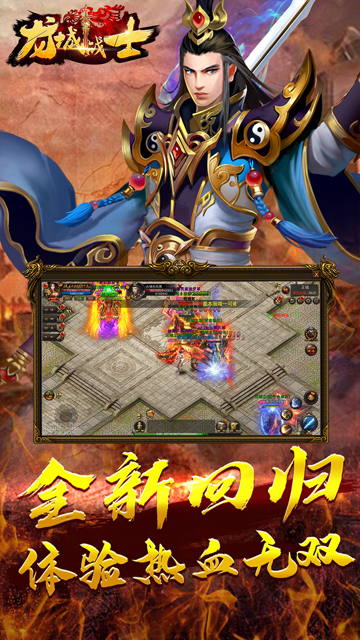 龙城战士软件截图1