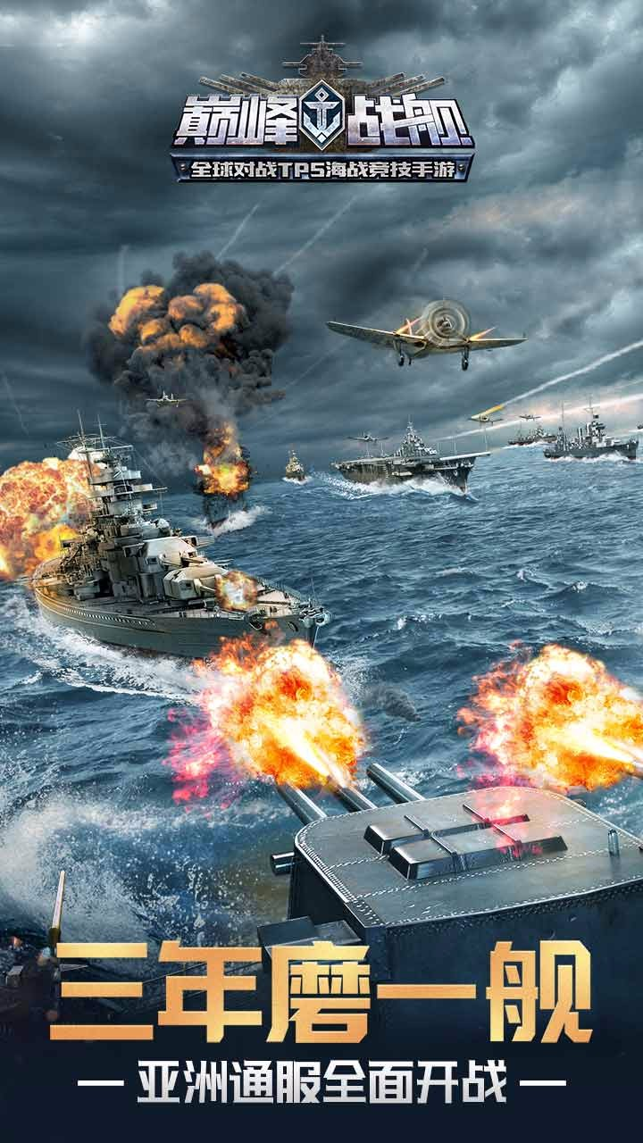 巅峰战舰软件截图0