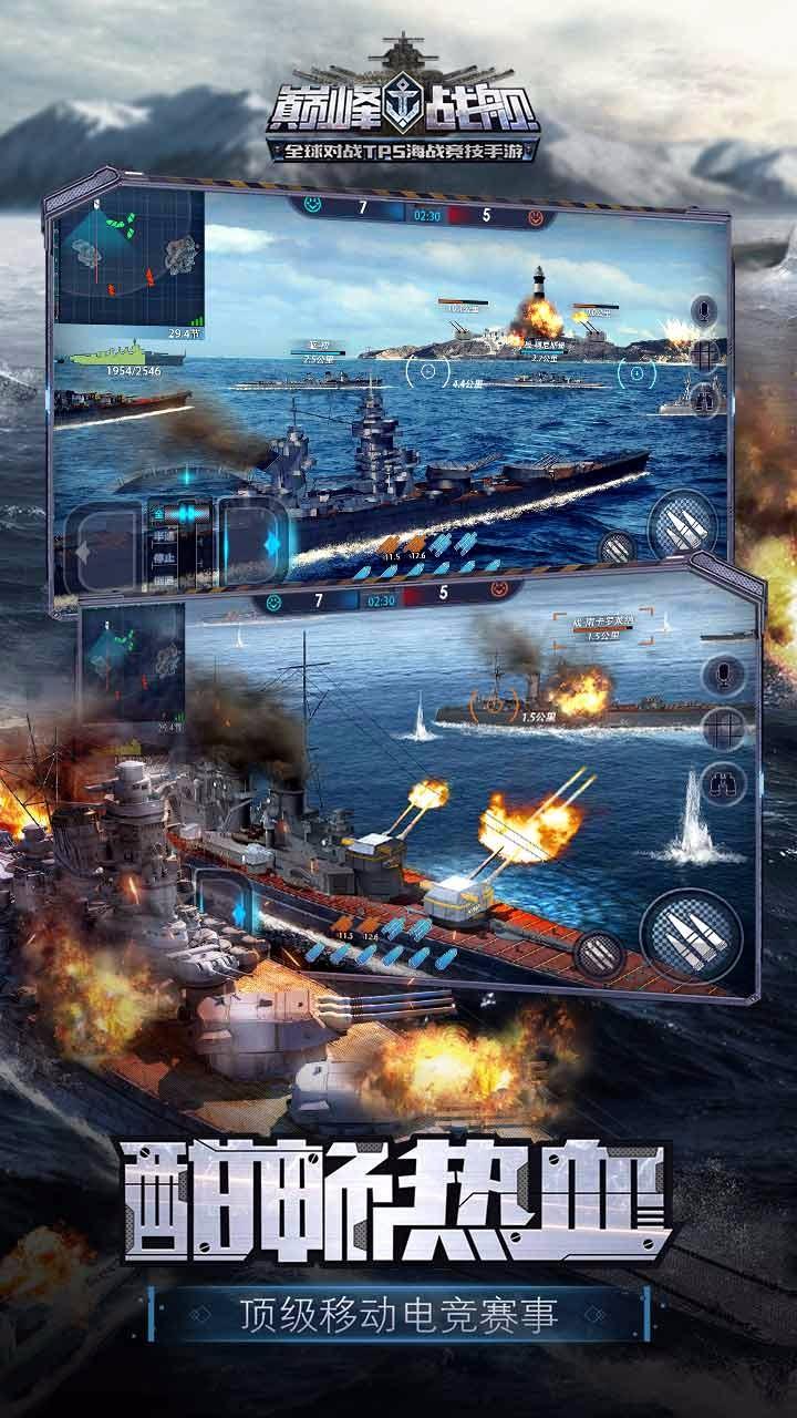 巅峰战舰软件截图1