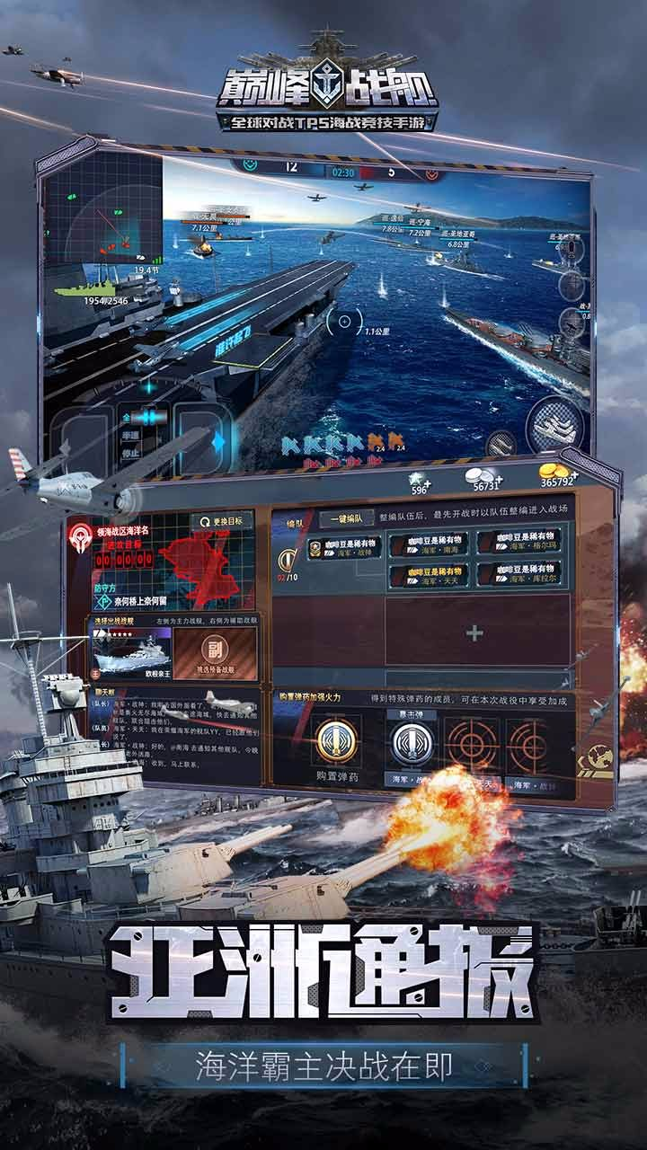 巅峰战舰软件截图3