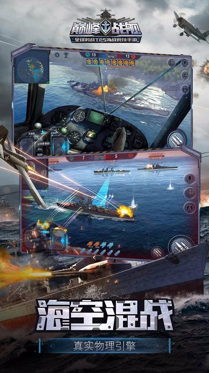 巅峰战舰软件截图4