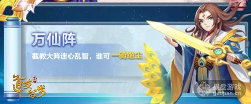 """配图1-""""万仙阵""""玩法开启.jpg"""