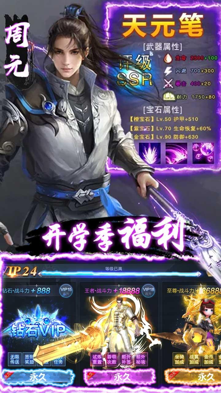 元尊传bt版宣传图片