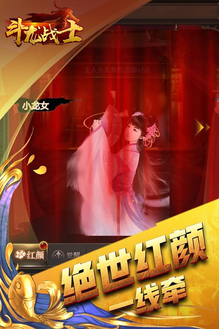 斗龙战士宣传图片