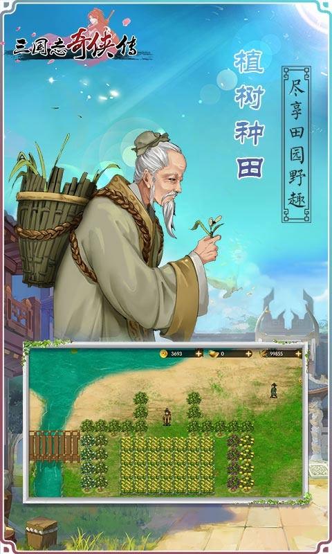 三国志奇侠传