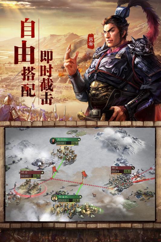 三国志·战略版软件截图2