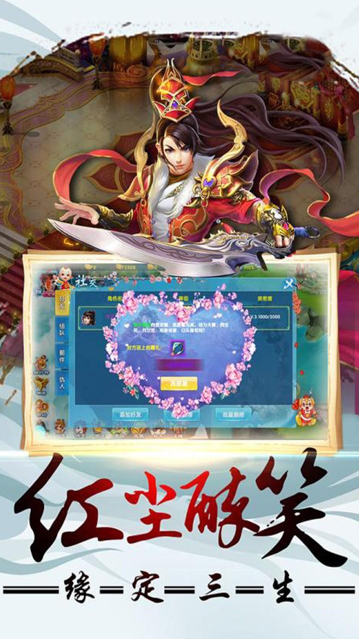 仙靈劍 V1.0.1 安卓版截圖5