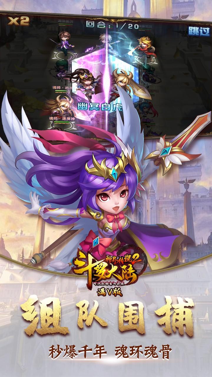 斗罗大陆神界传说2BT(满V版)