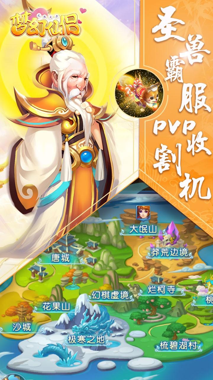 梦幻仙侣:无限火力BT游戏截图