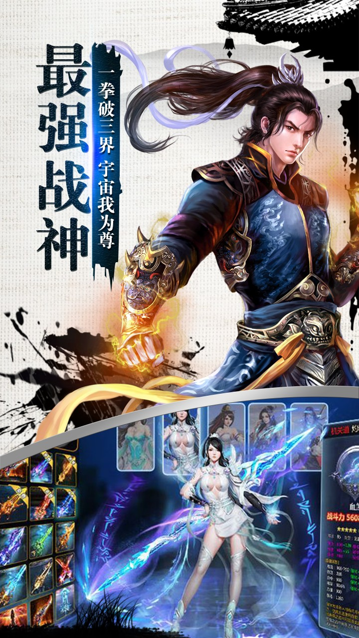 幻世轩辕 V2.0 安卓版截图1