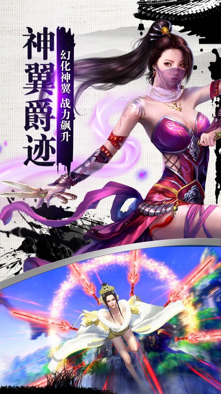 幻世轩辕 V2.0 安卓版截图2