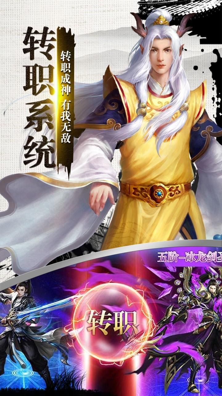 幻世轩辕 V2.0 安卓版截图4