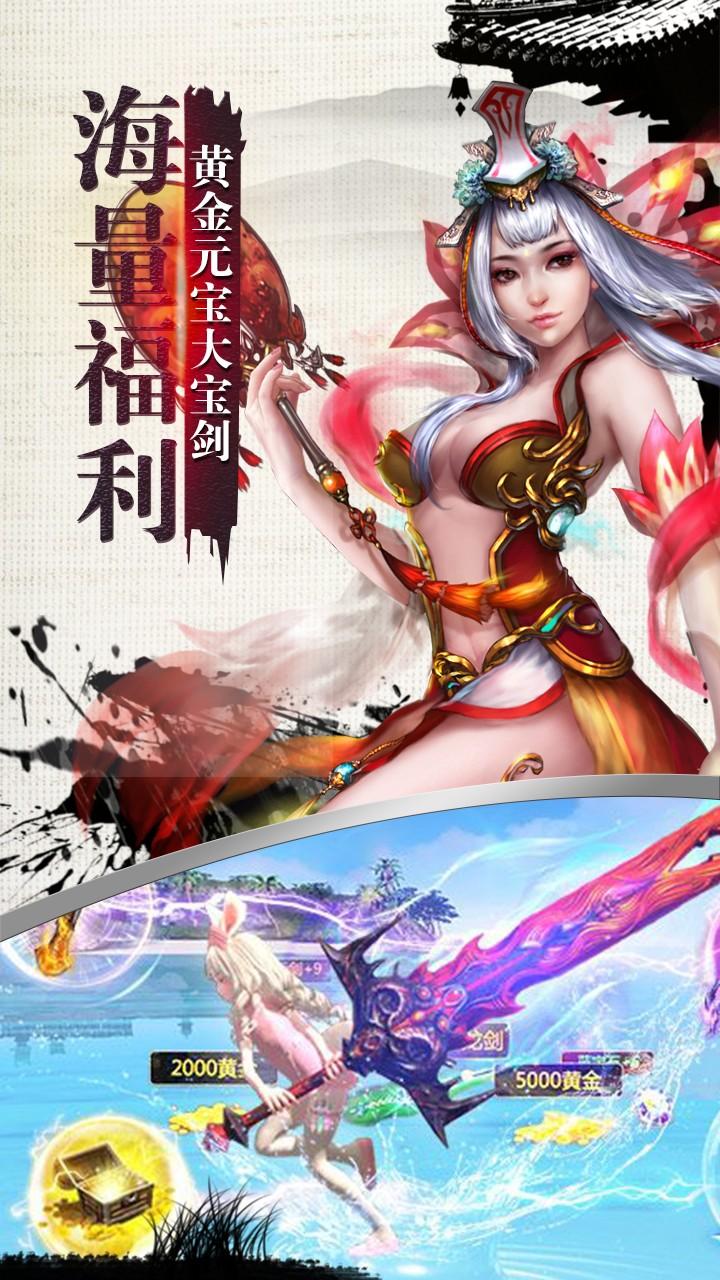 幻世轩辕 V2.0 安卓版截图5
