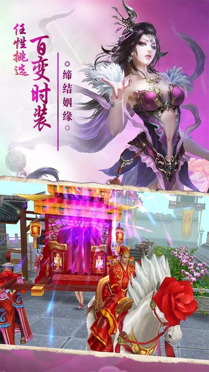 神雕Online宣传图片