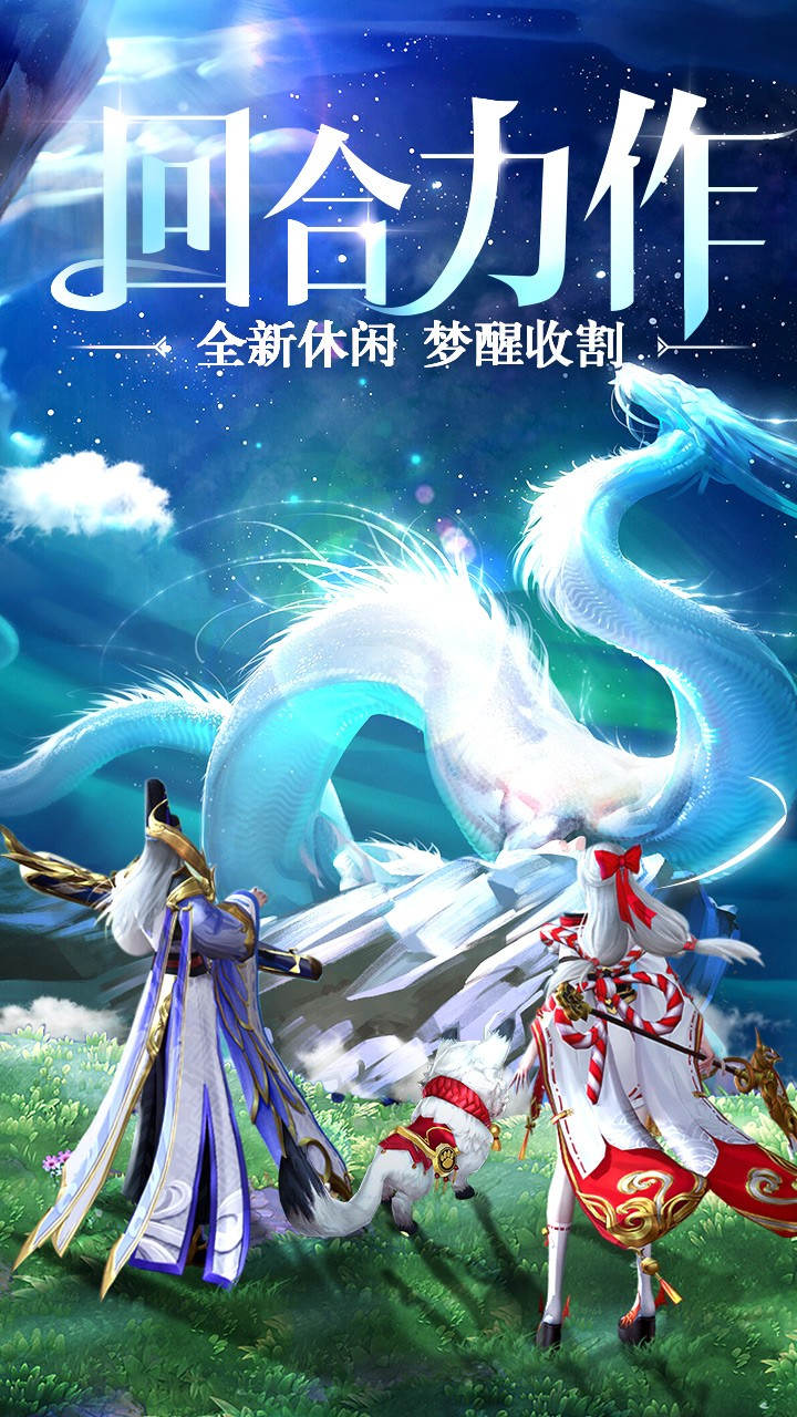 剑仙江湖软件截图0
