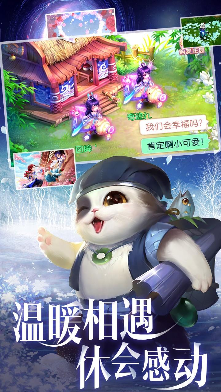 剑仙江湖软件截图1