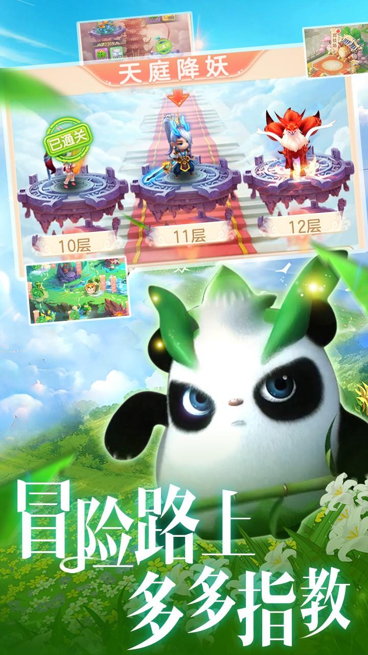 剑仙江湖软件截图2