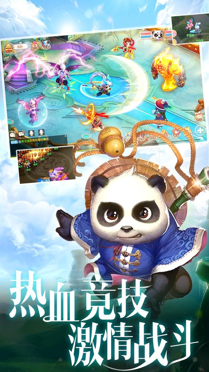剑仙江湖软件截图3