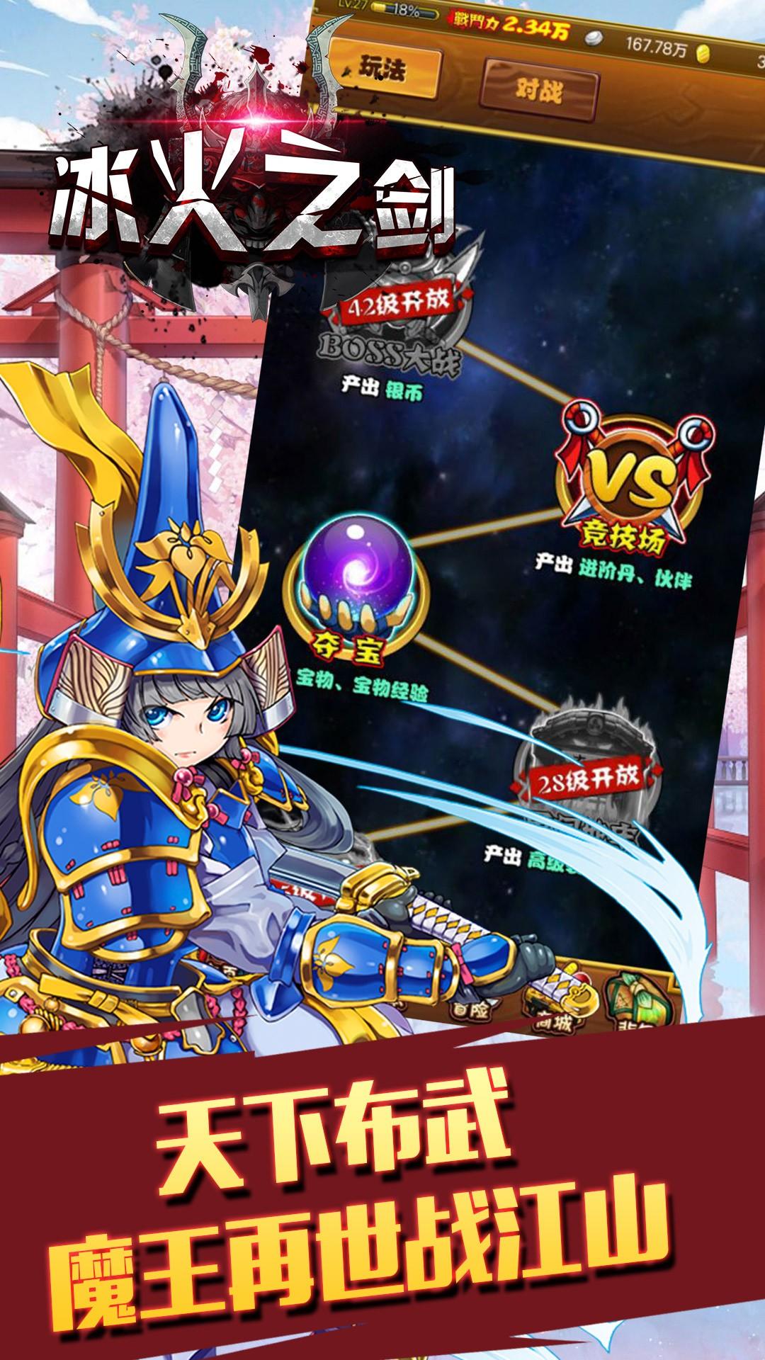 冰火之剑BT(超V版)