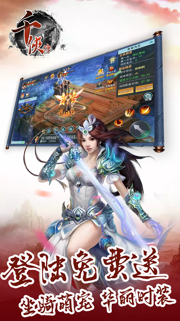 千侠传 V1.0.2 安卓版截图3