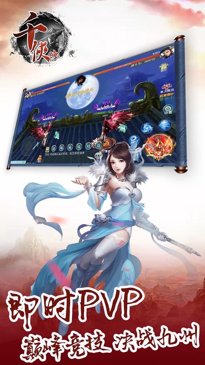 千侠传 V1.0.2 安卓版截图5