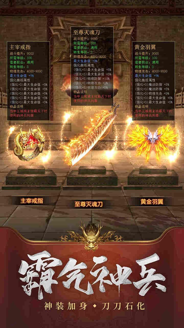 王城英雄软件截图2