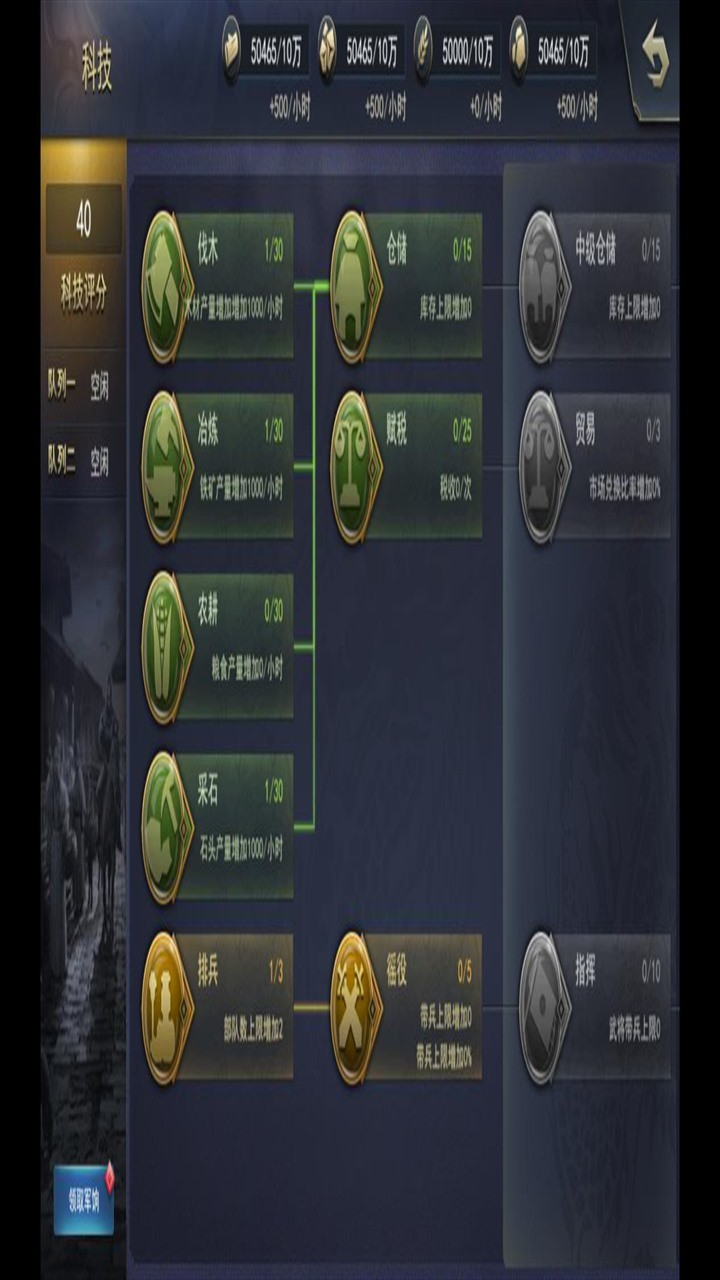 演义(三国英雄志)软件截图2